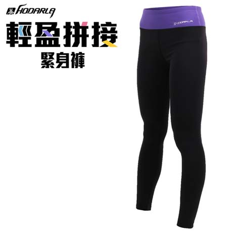 【HODARLA】女輕盈拼接緊身長褲-台灣製 慢跑 路跑 束褲 內搭褲 黑淺紫XL