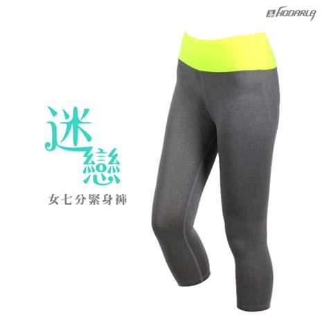 【HODARLA】女迷戀七分緊身短褲-慢跑 路跑 束褲 顯瘦 台灣製 深灰螢光黃M