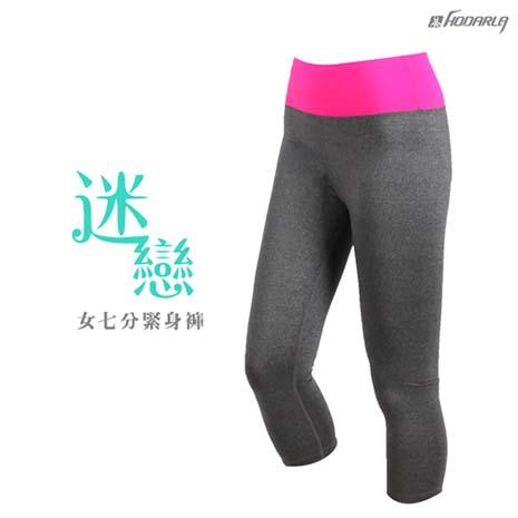 【HODARLA】女迷戀七分緊身短褲-慢跑 路跑 束褲 顯瘦 台灣製 深灰桃紅XL