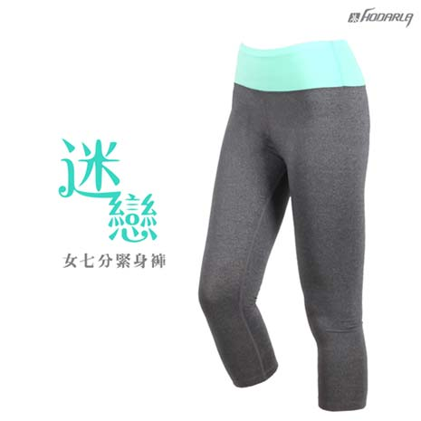 【HODARLA】女迷戀七分緊身短褲-慢跑 路跑 束褲 顯瘦 台灣製 深灰水晶綠S