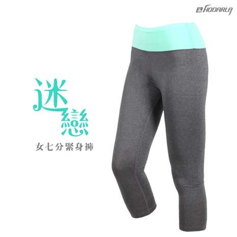 【HODARLA】女迷戀七分緊身短褲-慢跑 路跑 束褲 顯瘦 台灣製 深灰水晶綠L
