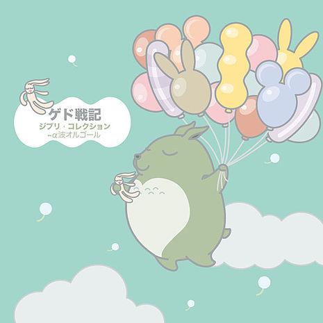 α波 童話音樂盒系列宮崎駿動畫名曲集