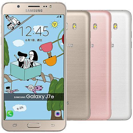 Samsung Galaxy J7 2016版(J710)【送32G記憶卡+玻璃貼+空壓殼】粉