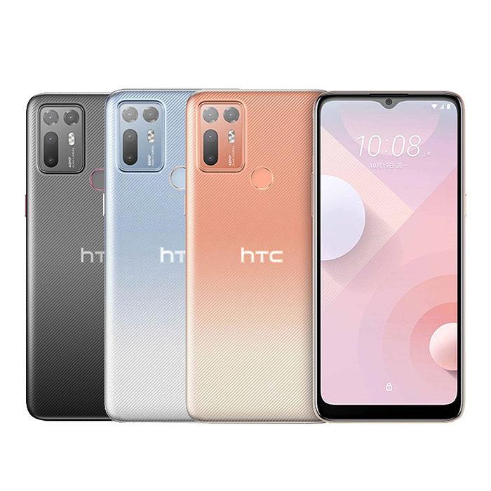 HTC Desire 20+ (6G/128G) 6.5吋智慧手機
