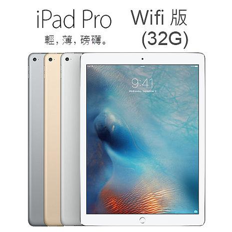 APPLE iPad Pro 32GB WiFi版 平板電腦