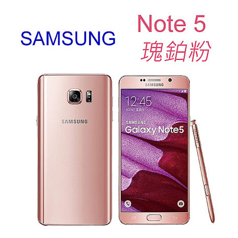 【送雙好禮】瑰鉑粉~SAMSUNG GALAXY Note 5(N9208)/64G 旗艦機