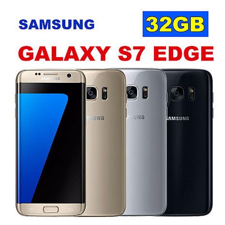【送超值配件組】SAMSUNG GALAXY S7 Edge G935/32G) 雙曲面防水雙卡機(LTE+2G)