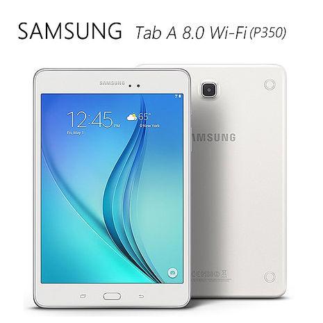 白色~三星 SAMSUNG Galaxy Tab A 8.0(P350) Wi-Fi版平板電腦~送精選配件組