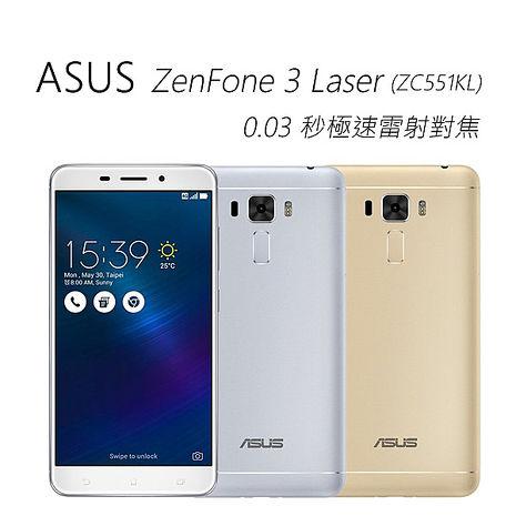 ASUS ZenFone 3 Laser(ZC551KL) 極速雷射對焦雙卡機~送精選配件組