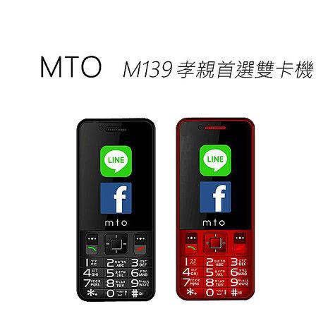 MTO M139 孝親首選雙卡機~送手機腰掛包-智慧手機‧平板-myfone購物