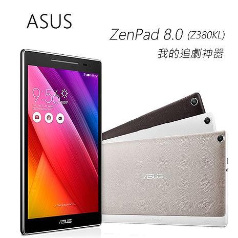 黑色~ASUS ZenPad 8.0 (Z380KL) 16G 八核心手機平板電腦~送螢幕保護貼