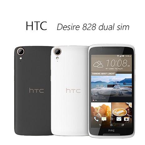 【送三好禮】HTC Desire 828 dual sim 光學防手震雙卡機
