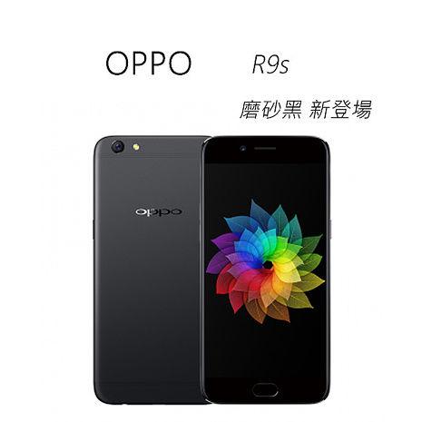 【送三好禮】黑色~OPPO R9s(CPH1607) 7段美顏拍照雙卡機