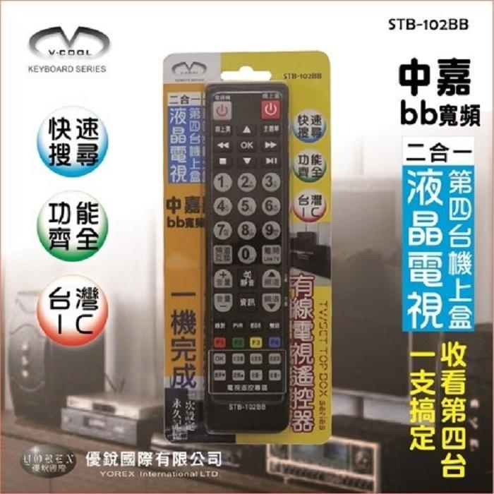 中嘉bb寬頻電視數位機上盒專用遙控器
