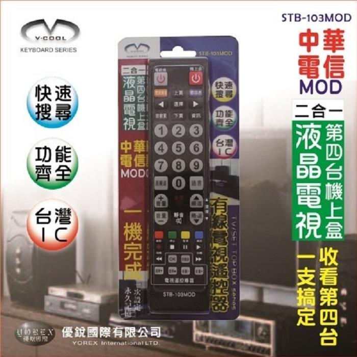 中華電信MOD電視數位機上盒專用遙控器