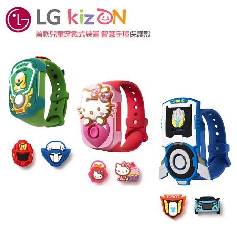 【LG原廠】 KIZON 兒童智慧手錶背蓋-藍光戰士
