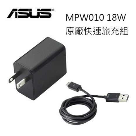 【新品出清】【華碩原廠 MPW010】ASUS Zenfone 2 快速旅充組 USB充電器+傳輸線 (ZE550ML/ZE551ML)