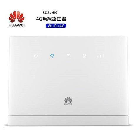 【新品出清】【HUAWEI 】華為B315s-607 4G LTE 極速無線路由器 白