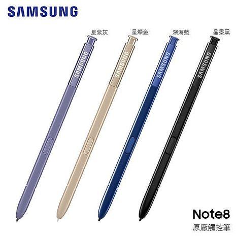 【吊卡盒裝】三星原廠 Samsung NOTE8 S Pen N950 手寫筆/觸控筆/點選筆(EJ-PN950B)