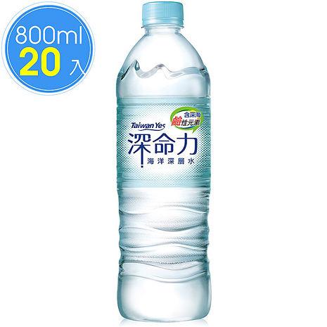 Taiwan Yes 深命力海洋深層水800ml (20瓶/箱)-(APP/活動)-戶外.婦幼.食品保健-myfone購物