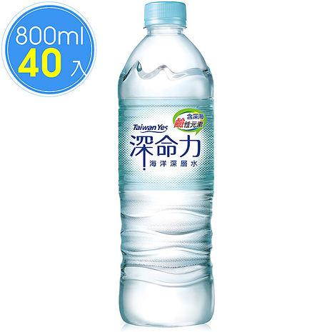 Taiwan Yes 深命力海洋深層水800ml x2箱(20瓶/箱)_特賣