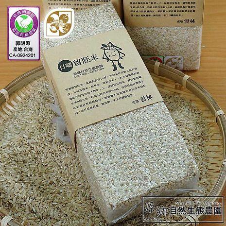 【預購】源鄉自然生態農園 新品種 台南14號-有機留胚白米3包組(1公斤/包)-(APP/活動)