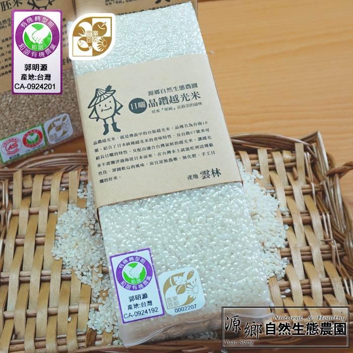 【預購】源鄉自然生態農園 台南16號-有機晶鑽越光白米3包組(1公斤/包)-(APP/活動)