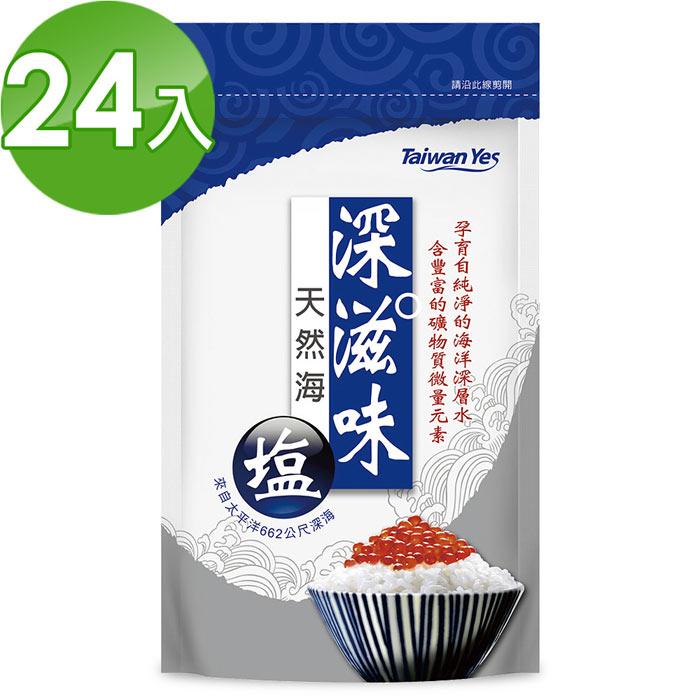 Taiwan Yes 深滋味天然海鹽(400gx24袋)