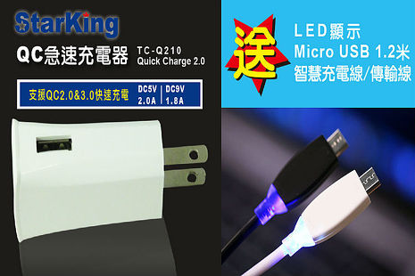 Starking Quick Charge 2.0 QC急速充電器 TC-Q210 (送LED智慧充電線/傳輸線)