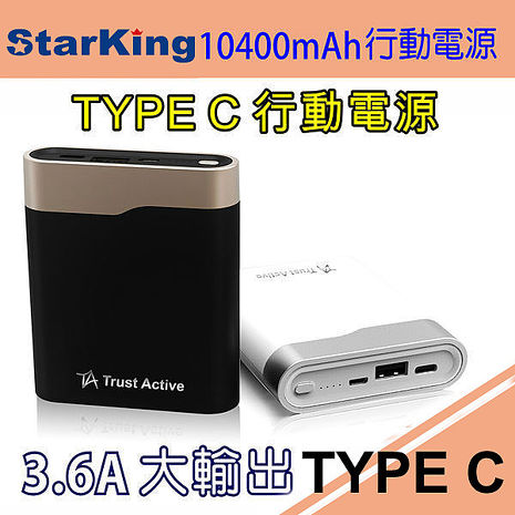 Starking Trust-active 勤美信 10400mAh 行動電源 (TA-TC10K),TYPE C 行動電源,5V / 3.6A輸出白色