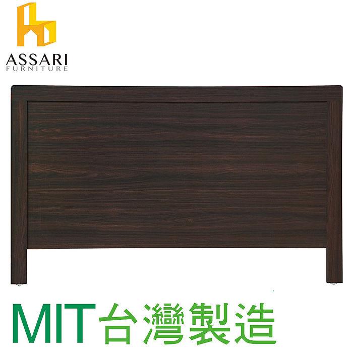 ASSARI-簡約床頭片(雙人5尺)樺木
