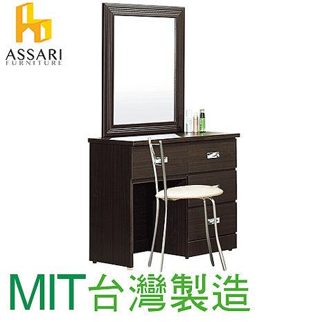 ASSARI-2.7尺四抽化妝台(含椅)柚木