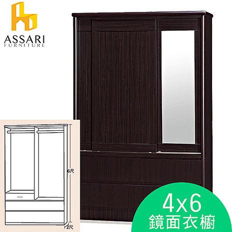 ASSARI-4*6尺2抽2門1鏡衣櫃(木芯板材質)胡桃