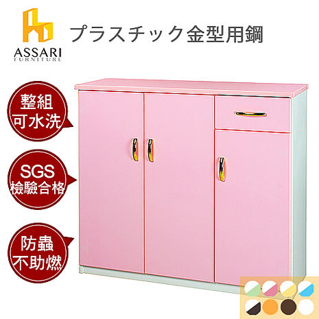 ASSARI-水洗塑鋼1抽屜3門鞋櫃(寬96深33高106cm)