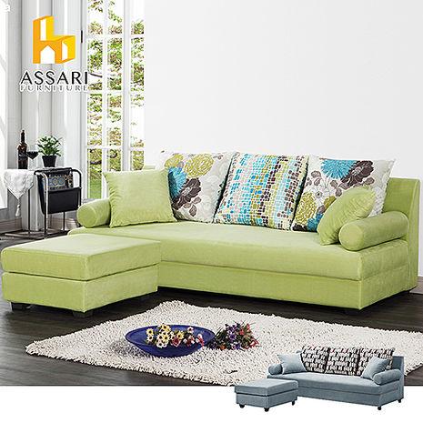 ASSARI-夏綠蒂日式簡約L型布沙發青綠