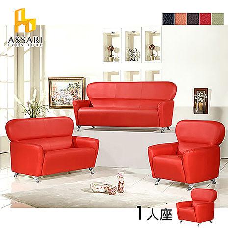 ASSARI-普普風大可愛造型單人皮沙發