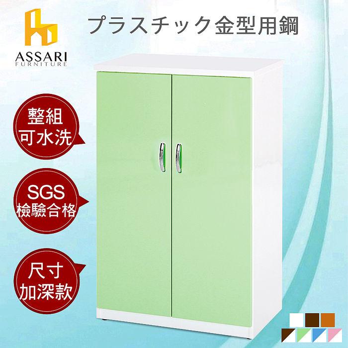 ASSARI-水洗塑鋼雙門鞋櫃(寬65深37高112cm)胡桃
