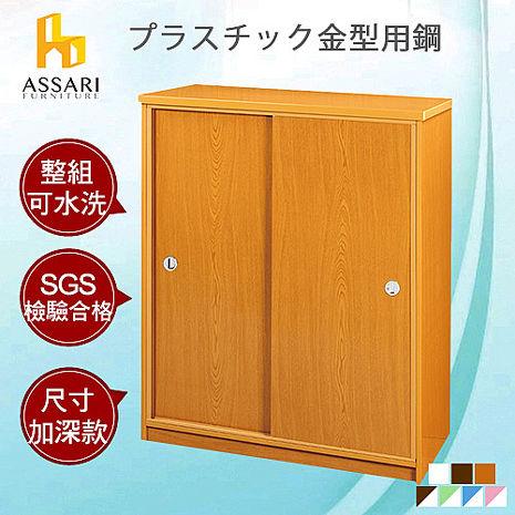 ASSARI-水洗塑鋼推門鞋櫃(寬83深42高112cm)木紋