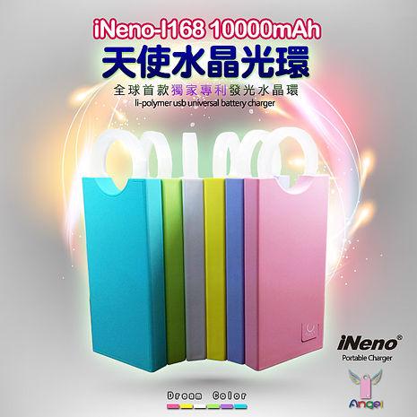 iNeno I168 天使水晶光環行動電源 10000mAh (台灣BSMI認證)活動