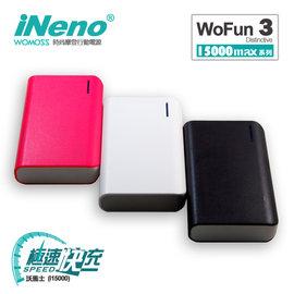 iNeno I15000 沃馬士行動電源 9000mAh(台灣BSMI認證)活動