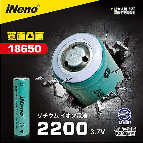 【iNeno】18650 高強度鋰電池 2200mah (台灣BSMI認證)