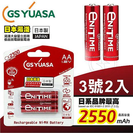 GS Yuasa 日本湯淺 大容量低自放電 立即用鎳氫充電電池 2550mAh (3號 2入)