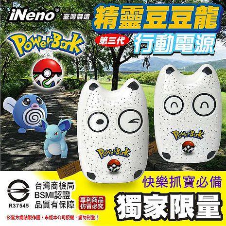 iNeno 精靈豆豆龍行動電源 第三代 抓寶必備 寶貝球 精靈球 7800mAh (台灣BSMI認證)