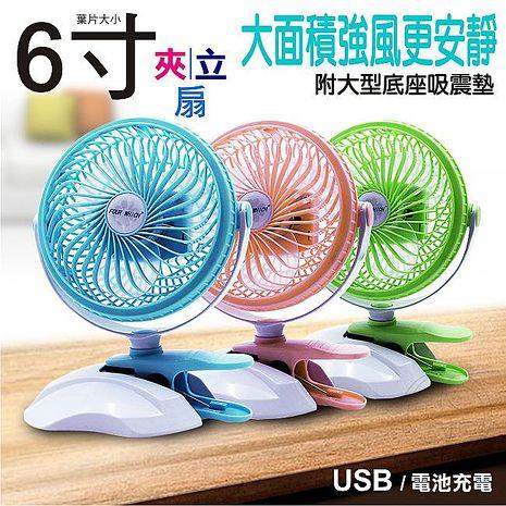 2017最新 6吋迷你風扇 360°夾、立二用 雙18650電池 USB風扇 (嬰兒車風扇)淺綠色