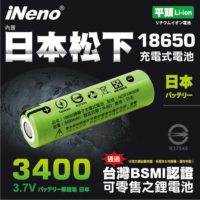 【加購】【iNeno】內置日本松下 3400mAh 平頭 18650鋰電池 (台灣BSMI認證)