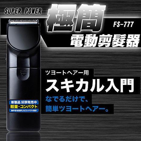 【SUPER POWER】極簡電動剪髮器FS-777