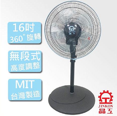 【晶工】16吋360度旋轉風扇