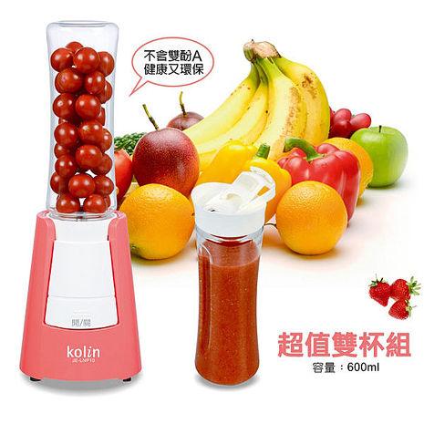 【Kolin歌林】隨行杯果汁機雙杯組JE-LNP10(粉色)雙杯組