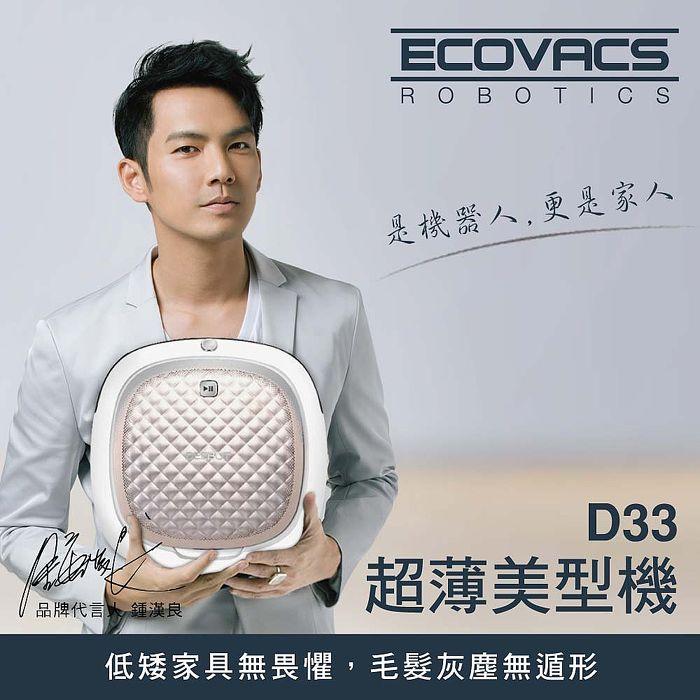 【Ecovacs科沃斯】DEEBOT智慧清潔機器人D33-超薄美型機