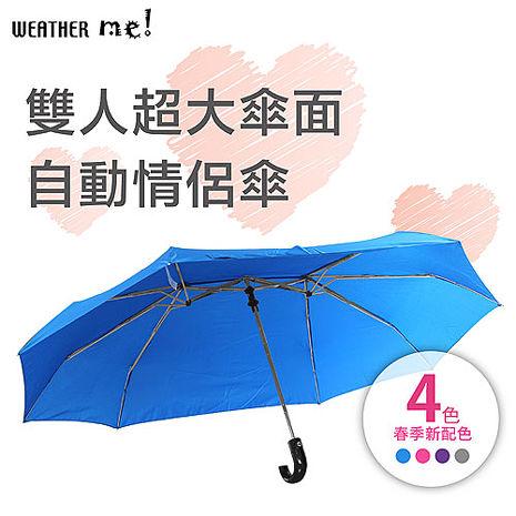 【Weather Me】雙人超大傘面自動情侶傘星空紫